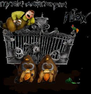 Ворота класичні